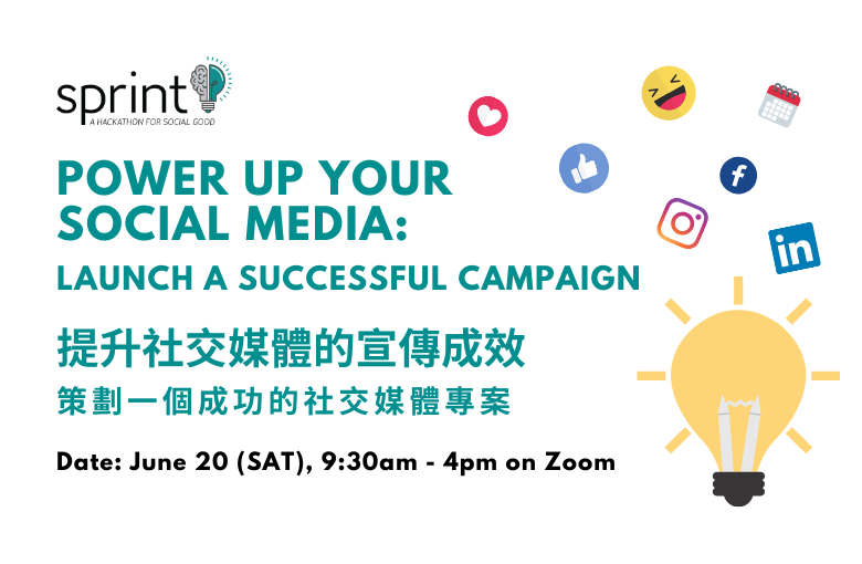 Sprint – Power Up Your Social Media: Launch a Successful Campaign